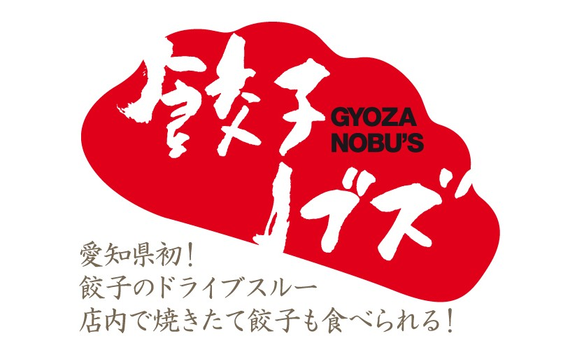 nobus_gyoza